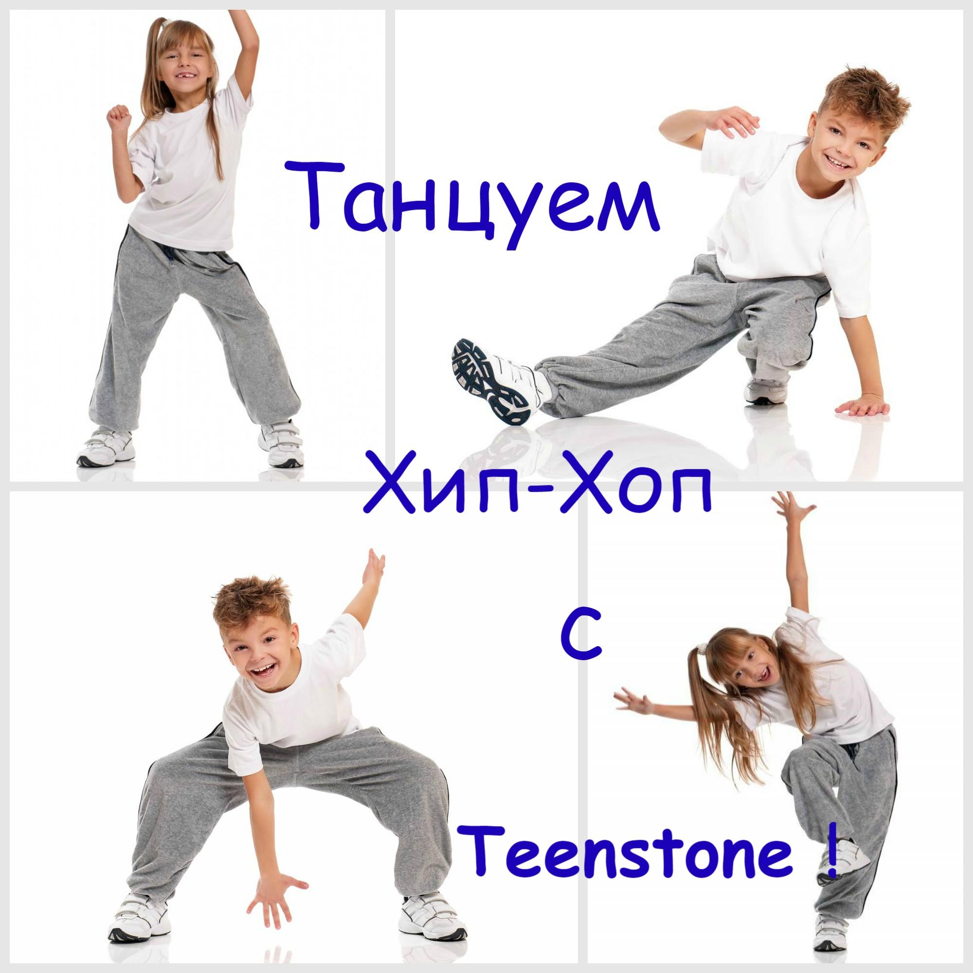 Костюм хип-хоп для детей фото